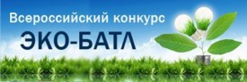 Картинки по запросу Всероссийском конкурсе видеороликов «ЭКО-БАТЛ»