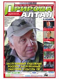 Обложка. Газета «Природа Алтая» №7-8 2010 г. (июль-август 2010)