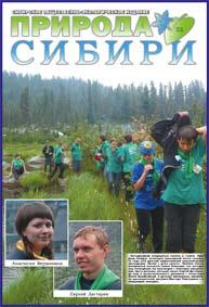«Природа Сибири»