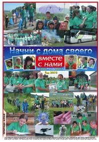 Фотоотчет об экспедиции 2010 «Начни с дома своего вместе с нами»