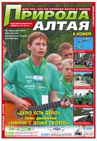 Обложка. Газета «Природа Алтая» №9 2010 г. (сентябрь 2010)