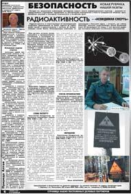 6 страница. Безопасность. Новая рубрика нашей газеты