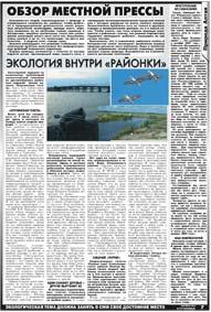 7 страница. Обзор местной прессы