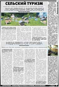 9 страница. Сельский туризм