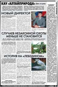 21 страница. КАУ «Алтайприрода». День за днем