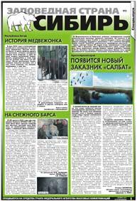 27 страница. Заповедная страна Сибирь