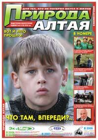 Обложка. Газета «Природа Алтая» №10 2010 г. (октябрь 2010)