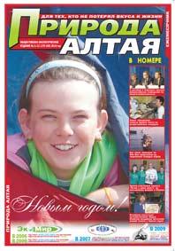 Обложка. Газета «Природа Алтая» №11-12 2010 г. (ноябрь-декабрь 2010)