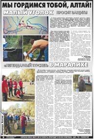 8 страница. Мы гордимся тобой, Алтай!