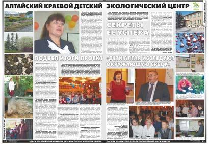 10-11 страница. Алтайский краевой детский экологический центр