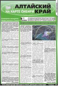 Спецвыпуск «Алтай на карте Сибири»