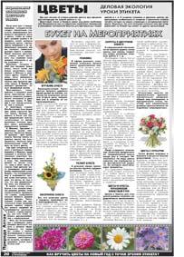 20 страница. Цветы: деловая экология уроки этикета