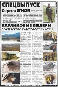 27 страница. Спецвыпуск Сергея ЕГИОЯ и его друзей