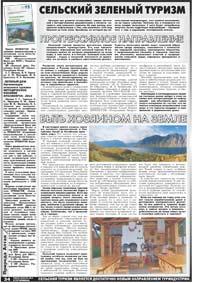 34 страница. Сельский зеленый туризм