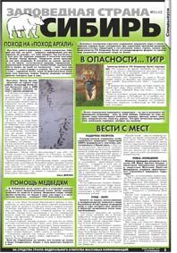 Спецвыпуск «Заповедная страна Сибирь»