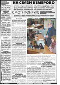 40 страница. На связи Кемерово