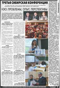 41 страница. Третья сибирская конференция