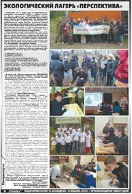 44 страница. Экологический лагерь «ПЕРСПЕКТИВА»