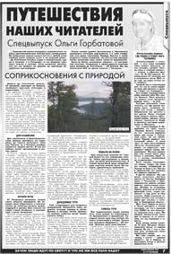 45 страница. Путешествия наших читателей Спецвыпуск Ольги Горбатовой