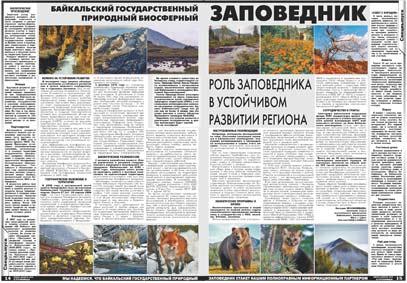 52-53 страница. Байкальский государственный природный биосферный заповедник