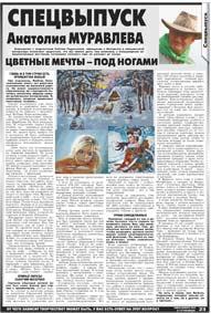 61 страница. Спецвыпуск Анатолия Муравлева