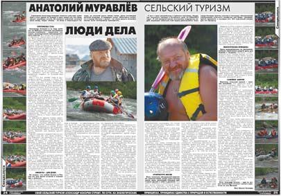 62-63 страница. Анатолий МУРАВЛЁВ  сельский туризм