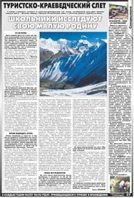 65 страница. Туристско-краеведческий слет