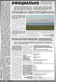 72 страница. Официально. Управление природных ресурсов и охраны окружающей среды