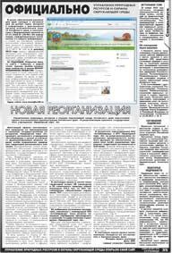73 страница. Официально. Управление природных ресурсов и охраны окружающей среды