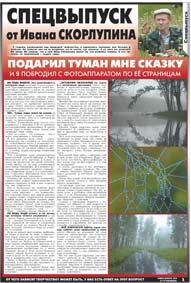 79 страница. Спецвыпуск от Ивана Скорлупина