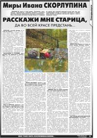 81 страница. Миры Ивана Скорлупина