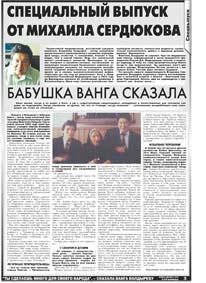 93 страница. Специальный выпуск от Михаила Сердюкова