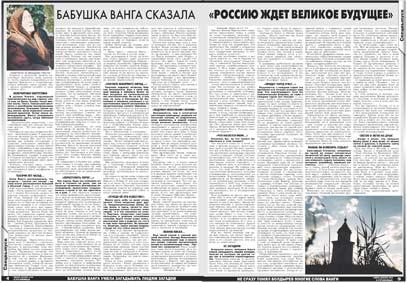 94, 99 страница. Бабушка Ванга сказала: «Россию ждет великое будущее»