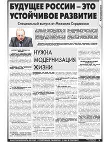 95 страница. Будущее России – это устойчивое развитие