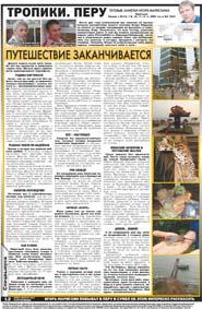 102 страница. Тропики. Перу