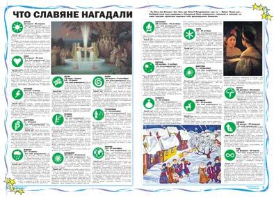 106-107 страница. Что славяне нагадали