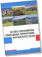 ООПТ Алтайского края