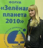 Участница международного форума Анна Еремина