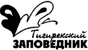 Логотип «Тигирекский заповедник»