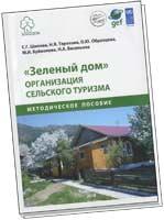 «Зеленый дом» организация сельского туризма
