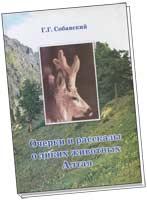 Очерки и рассказы о диких животных Алтая