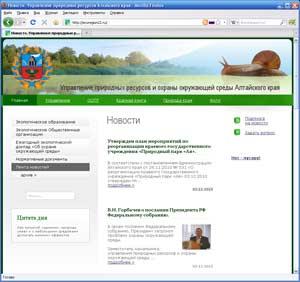 www.ecoregion22.ru