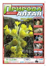 Обложка. Газета «Природа Алтая» №1-2 2011 г. (январь-февраль 2011)