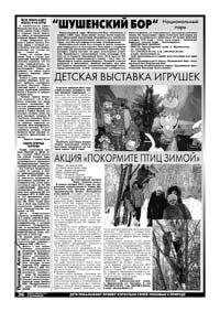 26 страница. «Шушенский бор». Национальный парк.