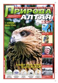 Обложка. Газета «Природа Алтая» №3 2011 г. (март 2011)