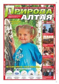 Обложка. Газета «Природа Алтая» №4 2011 г. (апрель 2011)