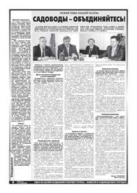 8 страница. Новая тема нашей газеты. Садоводы – объединяйтесь!