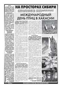 20 страница. На просторах Сибири