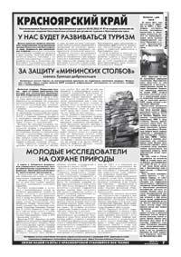 25 страница. Красноярский край