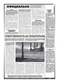 29 страница. Официально. Управление природных ресурсов и охраны окружающей среды